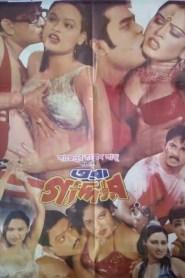 Ora Gadar (2021) Bangla Full Hot Movie