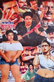Ajker Kadar 2021 Bangla Hot Movie