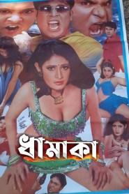 Dhamaka 2021 Bangla Hot Movie