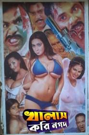 Khalash Kori Nagad 2021 Bangla Hot Movie