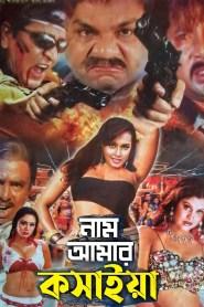 Nam Amar Kosaiya 2021 Bangla Hot Movie