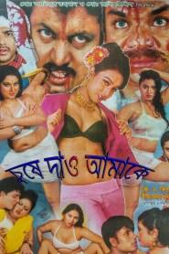 Cuse Dao Amake 2021 Bangla Hot Movie