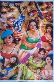 Hira Keno Dakat 2021 Bangla Hot Movie