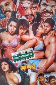 Ora Loraku 2021 Bangla Movie