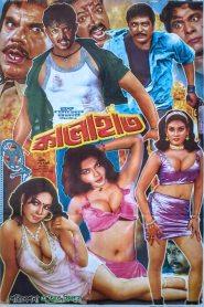 Kalo Haat 2021 Bangla Movie