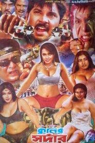 Kulir Sordar 2021 Bangla Movie