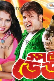 Spot Dead 2021 Bangla Hot Movie