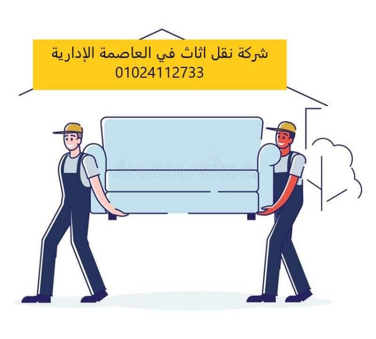 اسعار شركة نقل اثاث في العاصمة الإدارية
