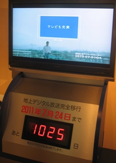 Japan's countdown to analog switch-off