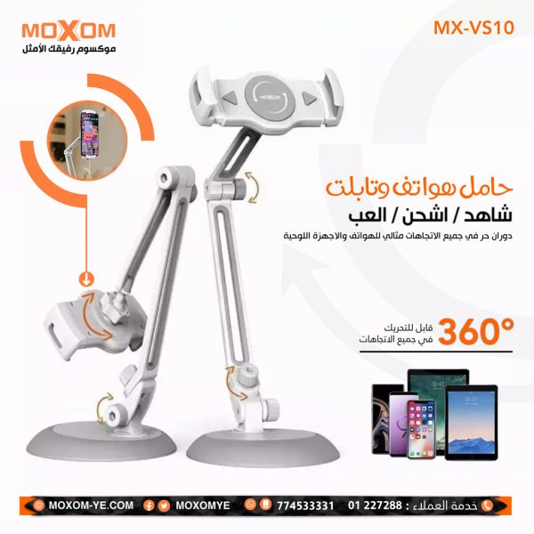 MX-VS10