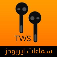 سماعات لاسلكية جهتين TWS