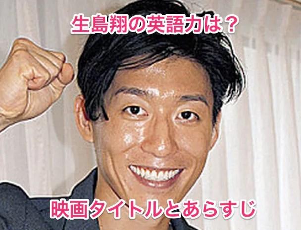 生島翔_いくしましょう_がハリウッドへ!経歴や彼女、英語力は?