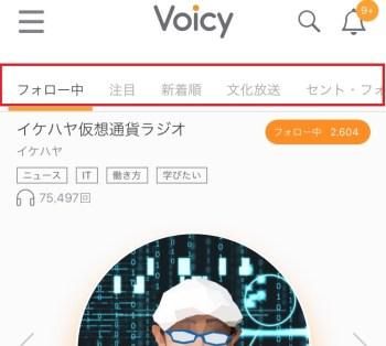 voicy-13
