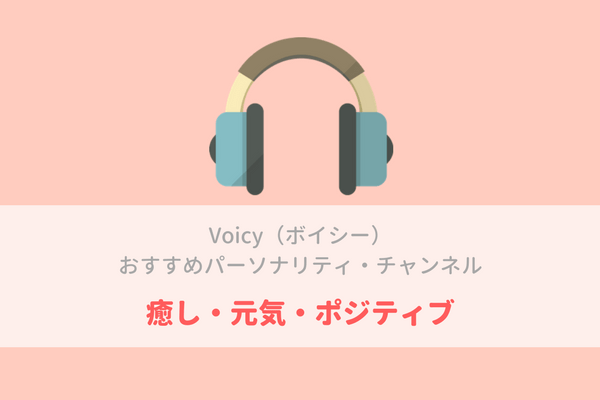 voicy-eyecatch-00