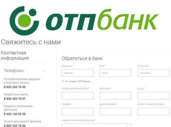 отп банк в нальчике кредит наличными микрокредиты кыргызстан