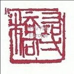 Segundo Dominio del Sistema Wing Chun