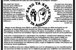 thanatos-sta-skylia-tou-kratous-oxi-sta-adespota-29_11_2016-for-internet