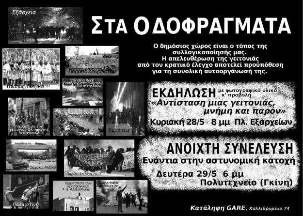 Αθήνα: Εκδήλωση ενάντια στην αστυνομική κατοχή στα Εξάρχεια @ Αθήνα | Ελλάδα