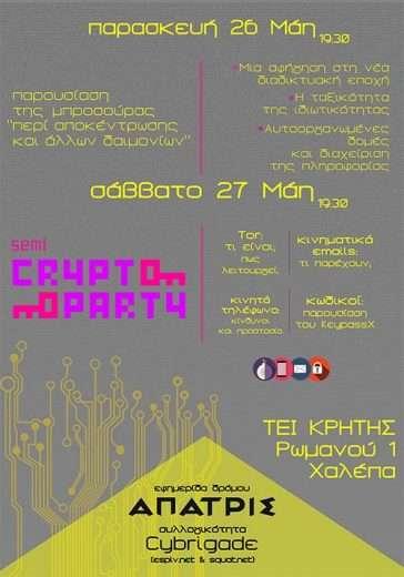 Χανιά: Διήμερο εκδηλώσεων της εφημερίδας Άπατρις @ Χανιά | Ελλάδα