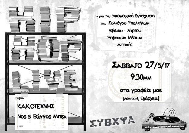 Αθήνα: HIP HOP LIVE για την οικονομική ενίσχυση του ΣΥΒΧΨΑ @ Αθήνα | Ελλάδα