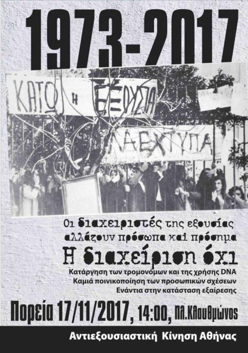 Αθήνα: Κάλεσμα στην πορεία του Πολυτεχνείου @ Αθήνα | Ελλάδα