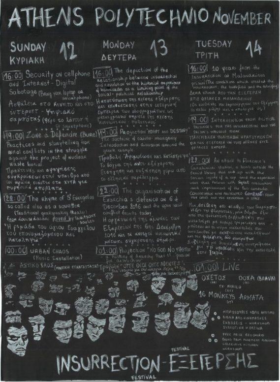 Αθήνα: Φεστιβάλ ΕΞΕΓΕΡΣΗΣ