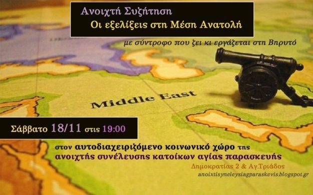 Αγία Παρασκευή: Ανοιχτή Συζήτηση »Οι εξελίξεις στην Μέση Ανατολή» @ Αγία Παρασκευή | Ελλάδα
