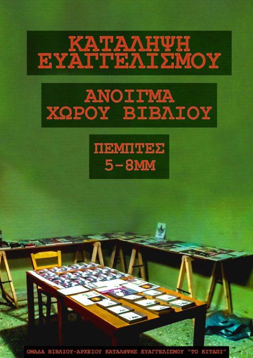 Ηράκλειο: Άνοιγμα του χώρου βιβλίου στην κατάληψη Ευαγγελισμου @ Ηράκλειο | Ελλάδα