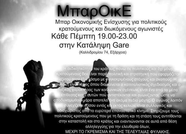 Εξάρχεια: Εβδομαδιαίο Μπαρ Οικονομικής Ενίσχυσης για πολιτικούς κρατούμενους και διωκόμενους αγωνιστές @ Αθήνα | Ελλάδα