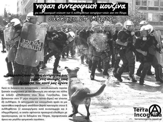 Θεσσαλονίκη: Vegan συντροφική κουζίνα για την οικονομική ενίσχυση των 6 συλληφθέντων συντρόφων-ισσών από την Πάτρα