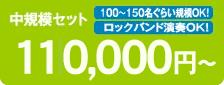 中規模セット 110,000円〜