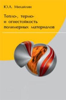 monolitplast_news_kniga_termpizoliaciya