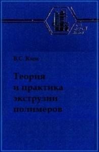 kniga_teoria_i_praktika_extruzii_polimerov_ B_S_Kim