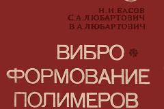 Виброформование полимеров (Н.И. Басов, С.А. Любартович, В.А. Любартович,1979 год)