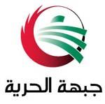 Front de la Liberté - Logo