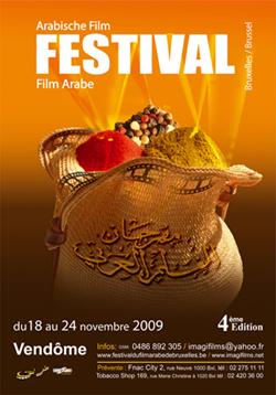 Festival du Film Arabe - Bruxelles