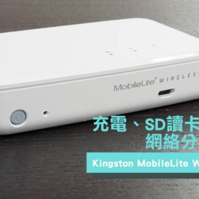 充電、SD 讀卡、網絡分享一次齊 Kingston MobileLite Wireless G3 評測