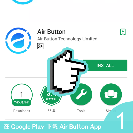 air-button-step (1)