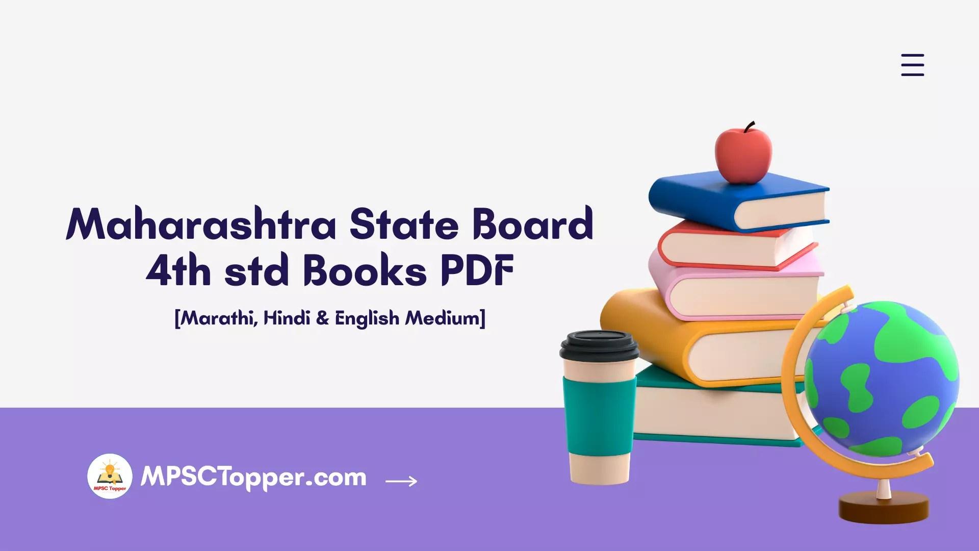 4th std Books PDF