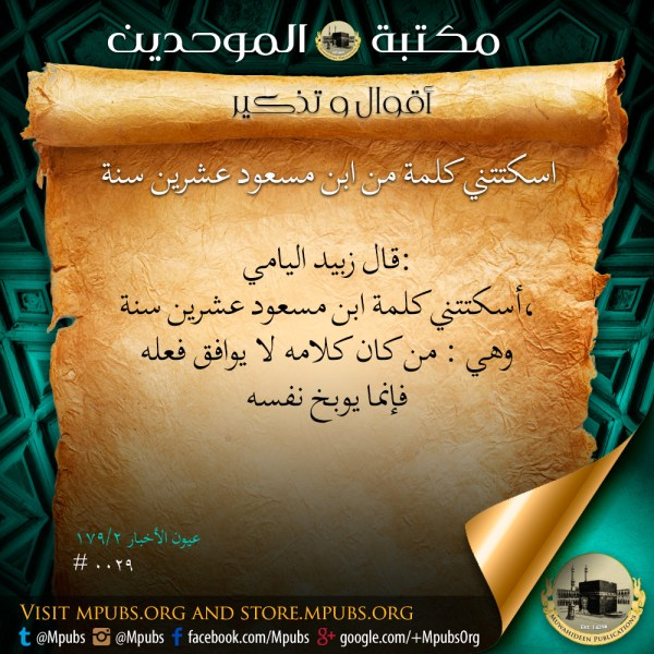 quote0029 a statement from ibn masood silenced me for twenty years ar