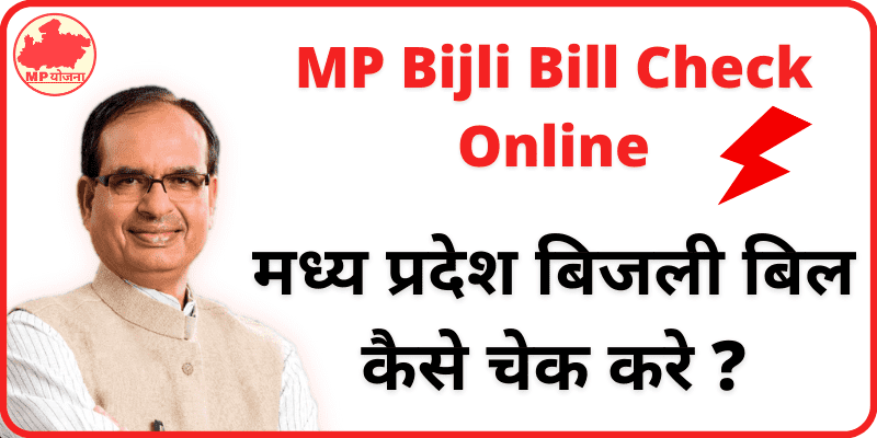 Online MP Bijli Bill Check Kaise Kare मध्य प्रदेश बिजली बिल कैसे चेक करे