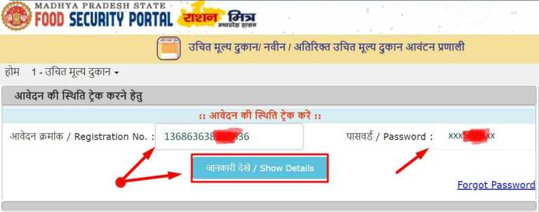 write ragistesion number and password for chek mp ration card stets cheak