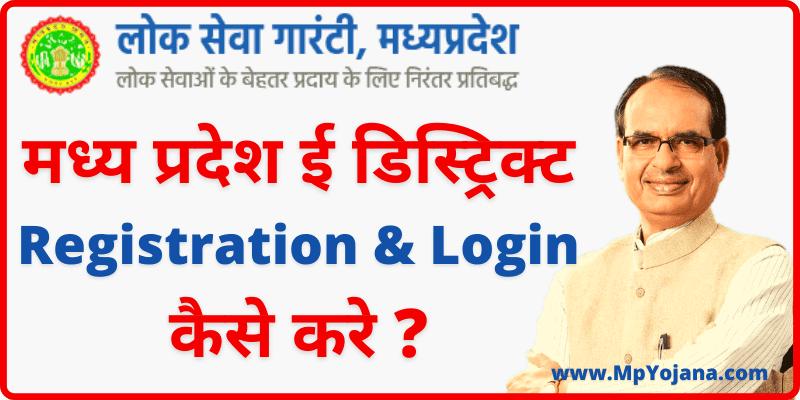 MP E District Portal Registration & Login मध्य प्रदेश ई डिस्ट्रिक्ट रजिस्ट्रेशन कैसे करे