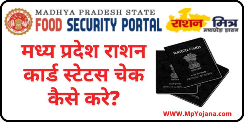 MP Ration Card Status Check मध्य प्रदेश राशन कार्ड स्टेटस चेक कैसे करे