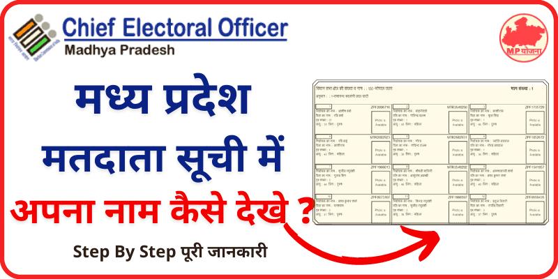 New MP Voter List मध्य प्रदेश मतदाता सूचि डाउनलोड कैसे करें