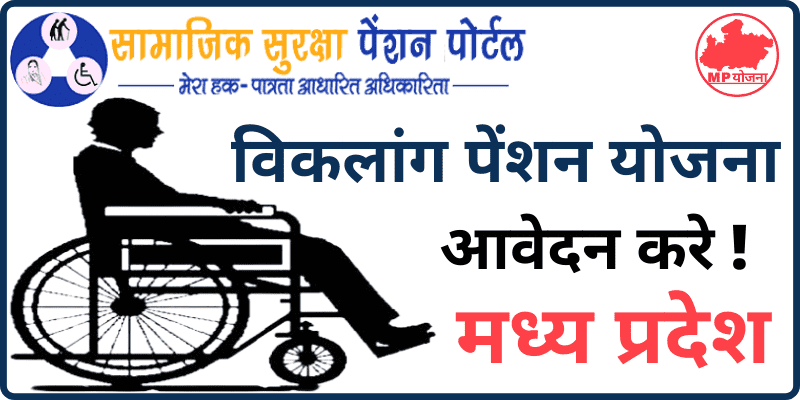 Apply MP Viklang Pension Yojana मध्य प्रदेश विकलांग पेंशन ऑनलाइन आवेदन करे