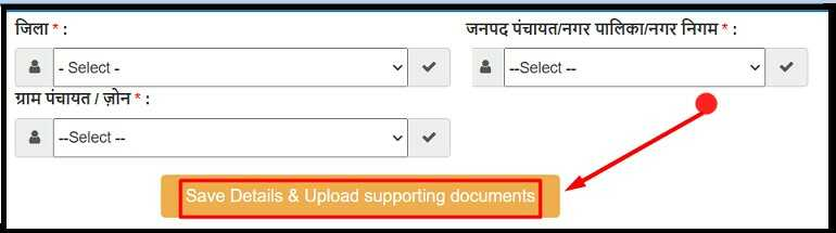 Fill Form For Apply Mp Ration Dukar
