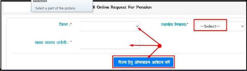 Fill document for Apply Online vridhan pension yojana