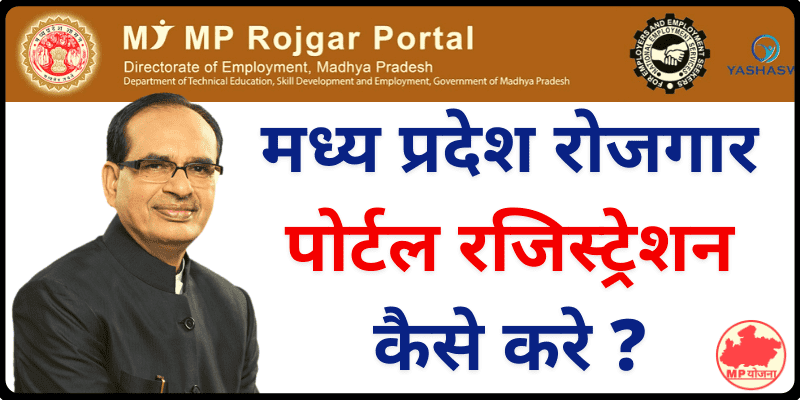 MP Rojgar Portal Registration & Login मध्य प्रदेश रोजगार पोर्टल रजिस्ट्रेशन कैसे करे