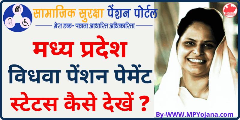 मध्य प्रदेश विधवा पेंशन पेमेंट स्टेटस चेक MP Vidhwa Pension Payment Status Check कैसे करे